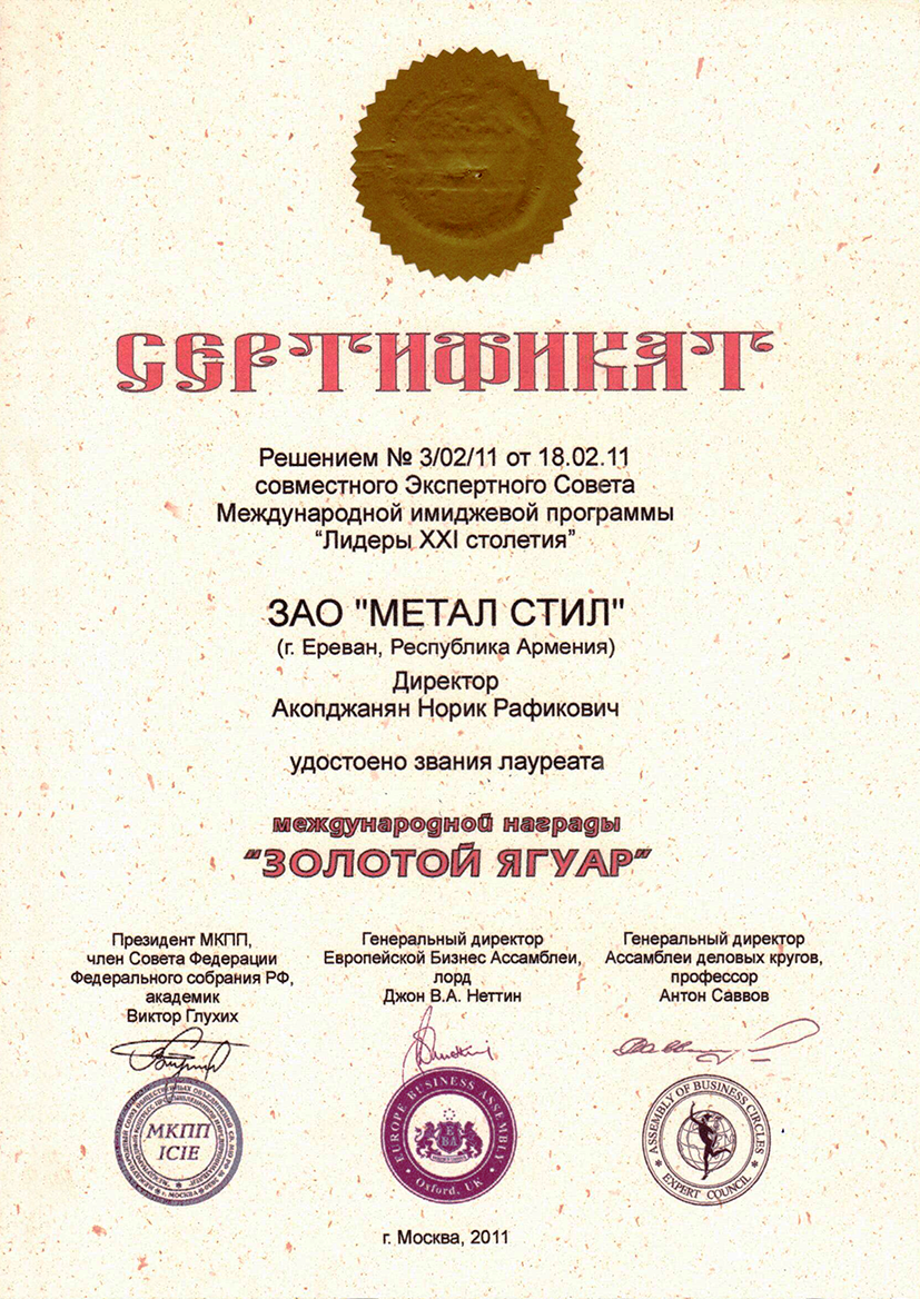 Certificate, international award winner