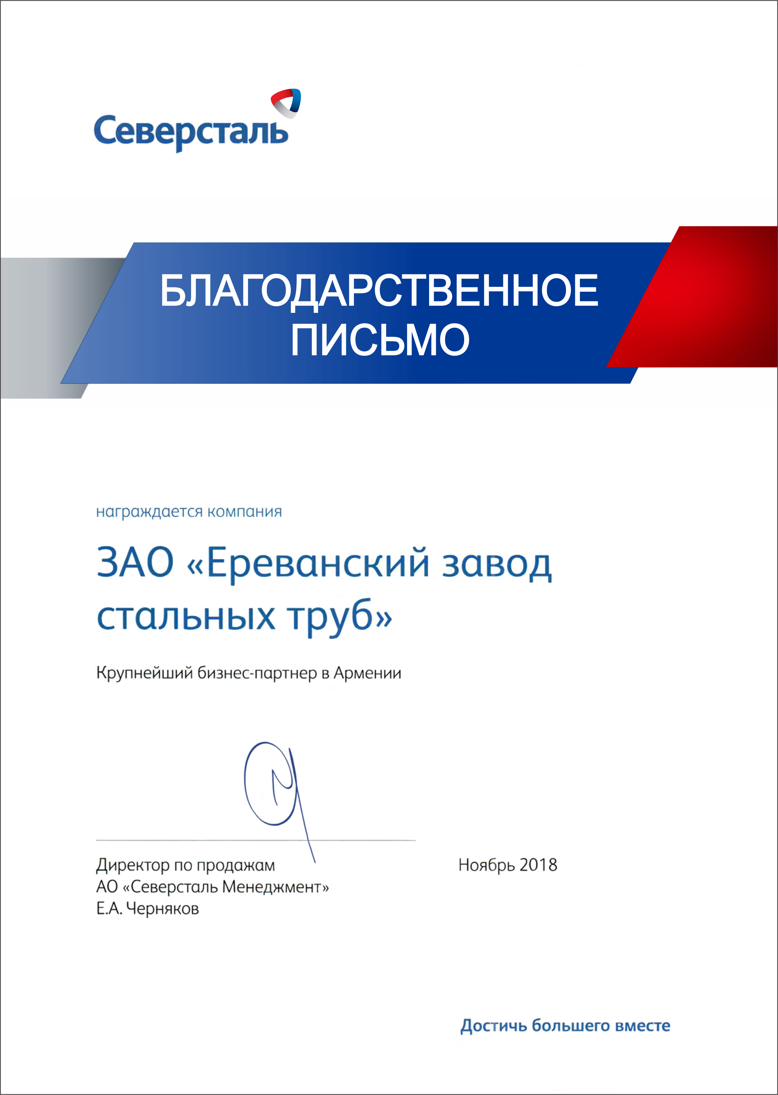 Appreciation Letter, The Largest Business Partner in Armenia, November 2018