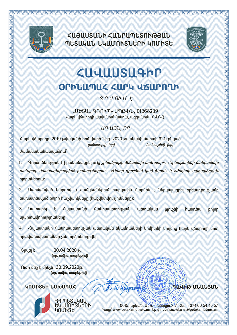 Certificate of a law abiding taxpayer, April 2020