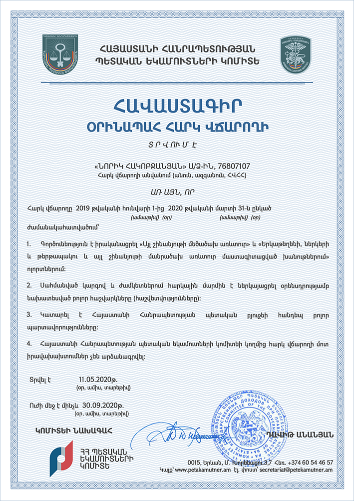 CERTIFICATE OF A LAW ABIDING TAXPAYER, May 2020