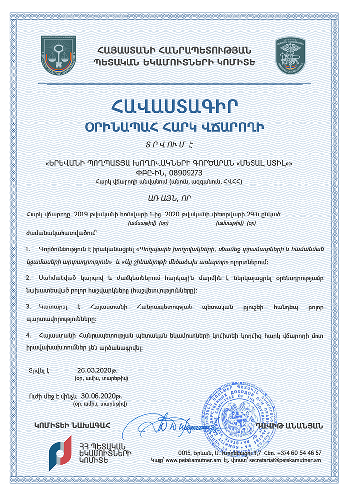 CERTIFICATE OF A LAW ABIDING TAXPAYER, March 2020